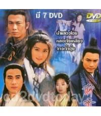 โปเยโปโลเย ภาค 1 ( เวอร์ชั่น TVB )/หนังจีนโบราณ /พากษ์ไทย  DVD 7 แผ่น(อัดจากวีดีโอ)