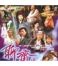 โปเยโปโลเย ภาค 2 ( เวอร์ชั่น TVB )/หนังจีนโบราณ/พากษ์ไทย DVD 8 แผ่น(อัดจากวีดีโอ)