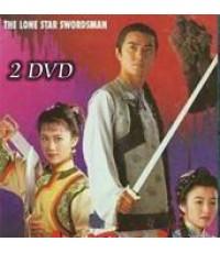 จอมกระบี่สันโดษ (เจิ้งอวี้เจี้ยน เหลียงเสี่ยวปิง)/หนังจีนโบราณ/พากษ์ไทย 3 แผ่นจบ(อัดทรู)