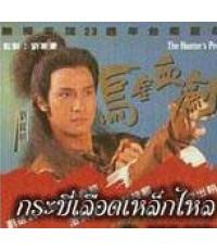 กระบี่เลือดเหล็กไหล (หลอเจียงเหลียง หลิวซิหมิง)/หนังจีนกำลังภายใน/พากษ์ไทย 4 แผ่นจบ(อัดทรู)