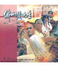 2 เทพบุตรโลกันต์ (หวงเย่อหัว,หลี่เหลียงเหว่ย) /หนังจีนกำลังภายใน /พากษ์ไทย DVD 7แผ่นจบ(อัดวีดีโอ)