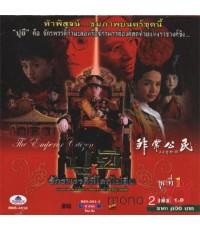ปูยี จักรพรรดิที่โลกไม่ลืม(หวังจื่อหัว, เจียงเหวินลี่, ฉินไห่ลู่)/หนังจีนโบราณ/พากษ์ไทย V2D 3แผ่นจบ