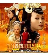 บูเช็คเทียน จอมนางเหนือแผ่นดิน The Shadow of Empress Wu /พากษ์ไทย V2D 10แผ่นจบ/72ตอน