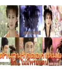 ตำนานรักดอกเหมย ตอน เสี่ยวเคอรักไม่มีพรมแดน1+2 (หม่าจิ่งเทา,หลิวเซี๊ยะหัว)/หนังจีนชุด/พากษ์ไทย 8แผ่น