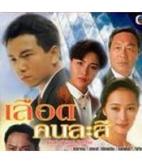 เลือดคนละสี /เลือดเจ้าพ่อ(เวิ่นเจ้าหลุน หลีเหม่ยเสียน) /หนังจีนชุด/พากษ์ไทย 5แผ่นจบ(อัดยูบีซี)
