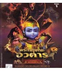 Little Krishna พระกฤษณะอวตาร /หนังการ์ตูนชุด/พากษ์ไทย,อินเดีย ซับไทย,อังกฤษ 3แผ่น/13ตอน