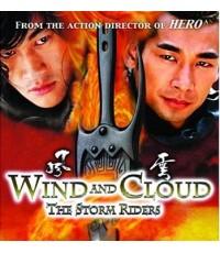 ฟงอวิ๋น ภาคพิเศษ Wind and Cloud The Storm Riders(จ้าวเหวินจั่ว,ปีเตอร์ โฮ)/หนังจีน /พากษ์ไทย DVD