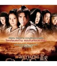 พลิกตำนานโปเยโปโลเย (ดอนนี่ เยน,จ้าวเหว่ย,เฉินคุน ) /หนังจีน DVD 1 แผ่น พากย์ไทย,จีน ซับไทย