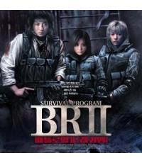 หนังญี่ปุ่นBattle Royale 2 : เกมนรกโรงเรียนพันธุ์โหด 2 /พากษ์ไทย,ญี่ปุ่น ซับไทย