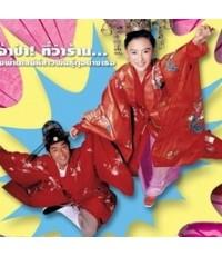 บ้านสิงโต คำรามรักให้ลั่นโลก/หนังจีน /พากษ์ไทย,จีน ซับไทย DVD (พบกับกู่เทียนเล่อ จางป๋อจือ)