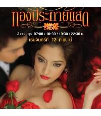 ทองประกายแสด(พี้งกี้+ออย ธนา+อัษฎาวุธ+แบงค์ blackvanilla) /ละครไทย 4แผ่นจบ