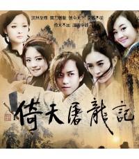 ดาบมังกรหยก กระบี่อิงฟ้าดาบฆ่ามังกร 2009 /เสียงจีน ซับไทย DVD 8แผ่นจบ/40ตอน