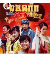 ศึกยอดกุ๊กแดนมังกร(เซียเจิ้งหนัน โอชิโอะ มานาบุ เหอยุ่นตง) /หนังจีนชุด /พากษ์ไทย V2D 4แผ่นจบ