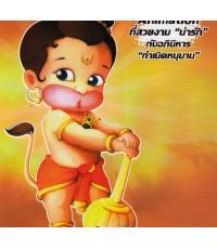 Hanuman  กำเนิดหนุมาน /หนังการ์ตูน /พากษ์ไทย,อินเดีย ซับไทย,อังกฤษ