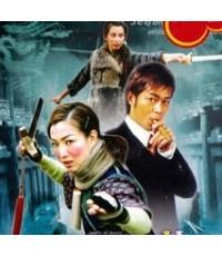 กระบี่ใจสลาย-Heartbreak Sword (กู่เทียนเล่อ,เจิ้งซิ่วเหวิน)/หนังจีน /พากษ์ไทย,จีน ซับไทย,อังกฤษ