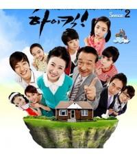 ซีรี่ย์เกาหลีHigh Kick Through The Roof / High Kick 2 ไฮคิก ชุลมุนครอบครัวอลเวง ภาค2/พากษ์ไทย 13แผ่น