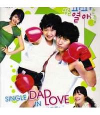 ซีรี่ย์เกาหลีSingle Dad in Love รักชุลมุนของคุณพ่อลูกหนึ่ง /เสียงเกาหลี ซับไทย DVD 8แผ่นจบ 16ตอน