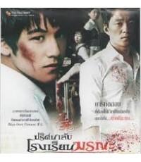 หนังเกาหลีDEATH BELL ปริศนาลับโรงเรียนมรณะ (คิมบอม)/พากษ์ไทย,เกาหลี ซับไทย,อังกฤษ