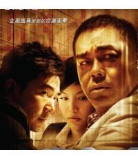 เกมคนกลเงื่อนเงิน Life Without Principle(เหยินเสียนฉี, หลิวชิงหวิน) /หนังจีน /พากษ์ไทย,จีน ซับไทย