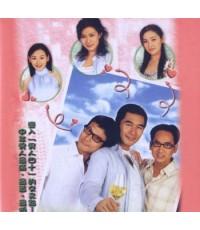 รัก 3 มุมของหนุ่มกะล่อน Life Begins At Forty /หนังจีนชุด /พากษ์ไทย 4 แผ่นจบ(อัดทรู)