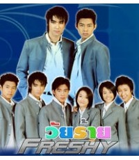 วัยร้ายเฟรชชี่ (อ้อน +แดน+บิ๊ก) /ละครไทย 4 แผ่นจบ