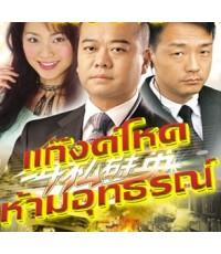 แก๊งค์โหดห้ามอุทธรณ์(โอวหยางเจิ้นหัว,หวังสี่,เว่ยจุ้นเจี๊ย)/หนังจีนชุด /พากษ์ไทย 4 DVD(อัดวีดีโอ)