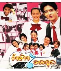 วัยร้ายไฮสคูล ( ริว อาทิตย์ + ลัคนา ) /ละครไทย 3แผ่นจบ
