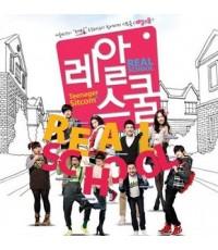 ซีรีย์เกาหลี Real School (โรงเรียนป่วน ก๊วนอลเวง)/พากษ์ไทย V2D 7 แผ่นจบ(อัดทรู)