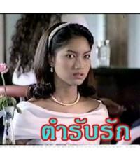 ตำรับรัก ( พรชิตา + วรรธนะ) /ละครไทย