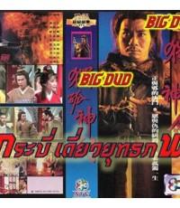 กระบี่เดี่ยวยุทธภพ (พานจื้อเหวิน เสิ่นฮ่วนเจิน)/หนังจีนกำลังภายใน /พากษ์ไทย 6แผ่นจบ(อัดวีดีโอ)