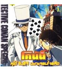 ยอดนักสืบจิ๋วโคนัน ปะทะจอมโจรคิดVol.2/พากษ์ไทย DVD 1แผ่น