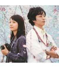 หนังญี่ปุ่นIn His Chart / คุณหมอมือใหม่หัวใจหัดรัก /พากษ์ไทย,ญี่ปุ่น ซับไทย