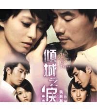 อย่าให้รักหวานน้อยลง The Allure Of Tears /หนังจีน/พากษ์ไทย,จีน ซับไทย