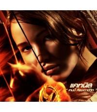 The Hunger Games เกมล่าชีวิต/พากษ์ไำทย,อังกฤษ ซับไทย,อังกฤษ