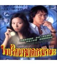 ไขปริศนาฆาตกรรมมรณะ  Summer Heat /หนังจีนชุด /พากษ์ไทย 4แผ่นจบ(อัดทรู)
