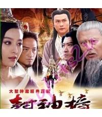 ศึกเทพสวรรค์ บัลลังก์มังกร(หม่าจิ่งเทา) หนังจีนกำลังภายใน/พากษ์ไทย,จีน ซับไทย  D2D 11แผ่น่จบ