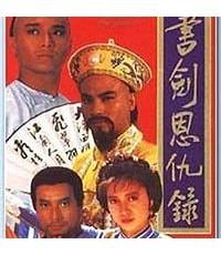 ตำนานอักษรกระบี่ ตอนจอมใจจอมยุทธ์(เยิ่นต๊ะหัว ฉีเหม่ยเจิน)/หนังจีนกำลังภายใน/พากษ์ไทย 6แผ่นจบ อัดทรู