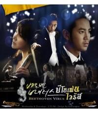 ซีรี่ย์เกาหลีBeethoven Virus - ทำนองรัก สัมผัสใจ(จางกึนซอก)/พากษ์ไทย HDTV 6แผ่นจบ