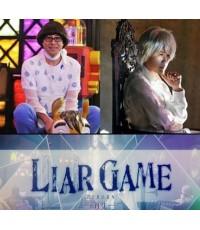 Liar Game Reborn Special /เสียงญี่ปุ่น ซับไทย DVD 1แผ่น