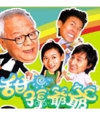 คุณปู่สุดซ่าส์ คุณพ่อสุดเป๋อ/หนังจีนชุด / พากย์ไทย 4แผ่นจบ(อัดทรู)