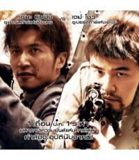 เถื่อนเฉือนระห่ำ The Viral Factor (เจย์ โชว์+เซียะถิงฟง) /พากษ์ไทย,จีน ซับไทย,อังกฤษ