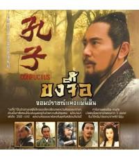 ขงจื่อ จอมปราชญ์แห่งแผ่นดิน /หนังจีนโบราณ /พากษ์ไทย,จีน DVD 9แผ่นจบ