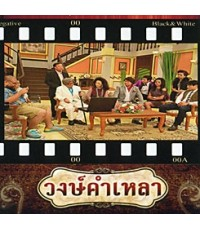 ซิทคอม วงษ์คำเหลา เดอะซีรี่ส์ ตอน51-110 /ละครไทย 6แผ่น(อัดทีวี)