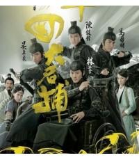4 ยอดมือปราบสะท้านฟ้า  The Four TVB(หลินฟง)/หนังจีนโบราณ /พากษ์ไทย 5แผ่นจบ(อัดทรู)