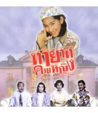 ทายาทคุณหญิง(อ้อม สุนิสา+ชาคริต) /ละครไทย 4แผ่นจบ