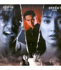 คน 2 คม ( มอส + แคท ) /ละครไทย 3 แผ่นจบ