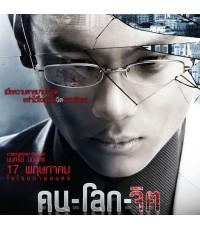 คน-โลก-จิต /หนังไทย (อุ๋ย นนทรีย์กำกับ)