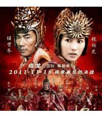 หนัง Legendary Amazons ศึกทะลุฟ้าตระกูลหยาง DVD /พากษ์ไทย,จีน ซับไทย,อังกฤษ