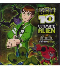 Ben 10: Ultimate Alien Vol.9 เบ็นเท็น อัลติเมทเอเลี่ยน แผ่นที่ 9/พากษ์ไทย,อังกฤษ ซับไทย,อังกฤษ