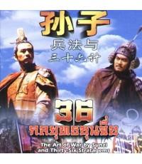 36 กลยุทธ์ซุนจื่อ /หนังจีนโบราณ /พากษ์ไทย V2D 4 แผ่นจบ